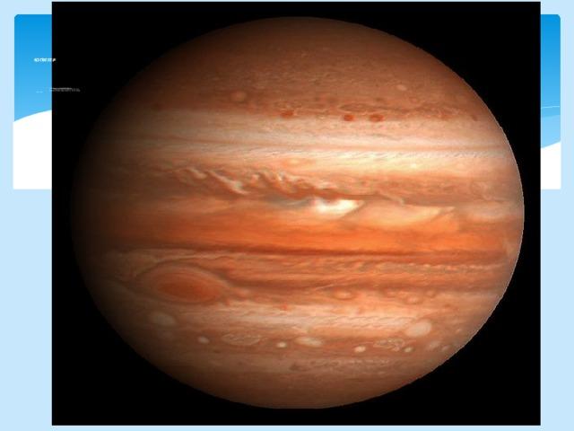 Юпитер .                          Его диаметр – 143 тысячи километров.  Период обращения вокруг Солнца 11,87 лет.  Период обращения вокруг своей оси 9 часов 55 минут,    t̊ пов = - 145̊.