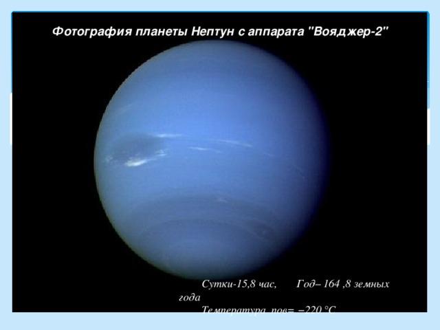 Фотография планеты Нептун с аппарата