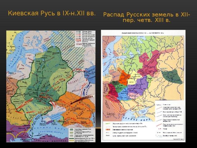 Киевская Русь в IX- н. XII вв. Распад Русских земель в XII- пер. четв. XIII в.
