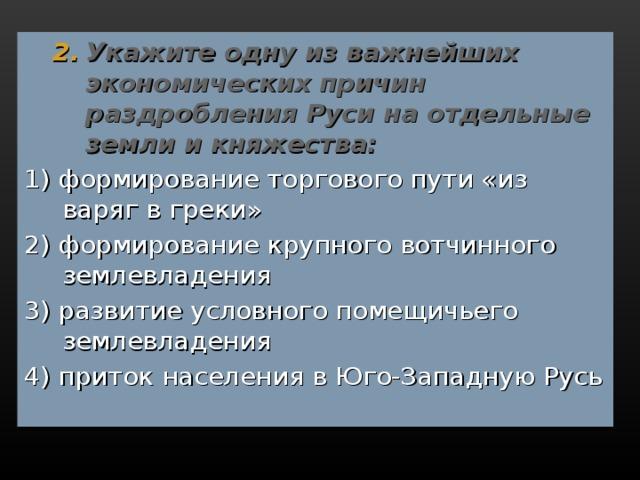 Укажите одну из важнейших экономических причин раздробления Руси на отдельные земли и княжества: Укажите одну из важнейших экономических причин раздробления Руси на отдельные земли и княжества: