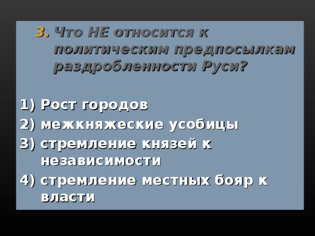 Что НЕ относится к политическим предпосылкам раздробленности Руси? Что НЕ относится к политическим предпосылкам раздробленности Руси?