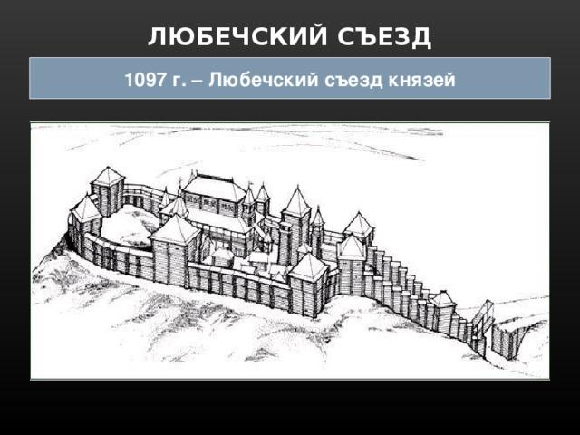 ЛЮБЕЧСКИЙ СЪЕЗД 1097 г. – Любечский съезд князей
