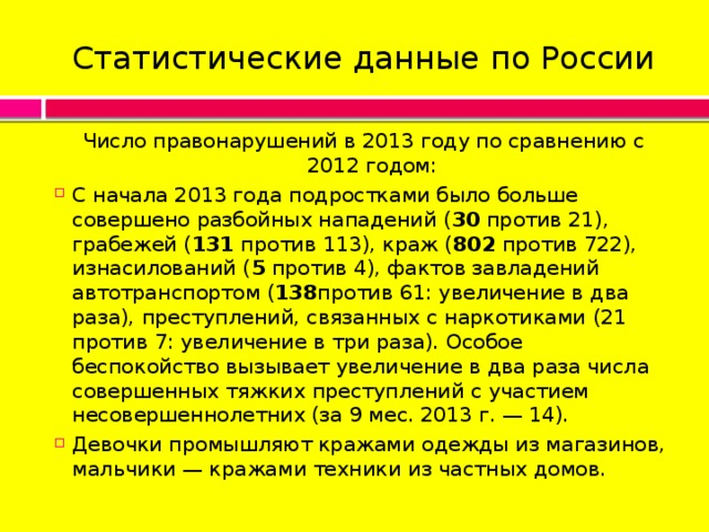 Статистические данные по России Число правонарушений в 2013 году по сравнению с 2012 годом: