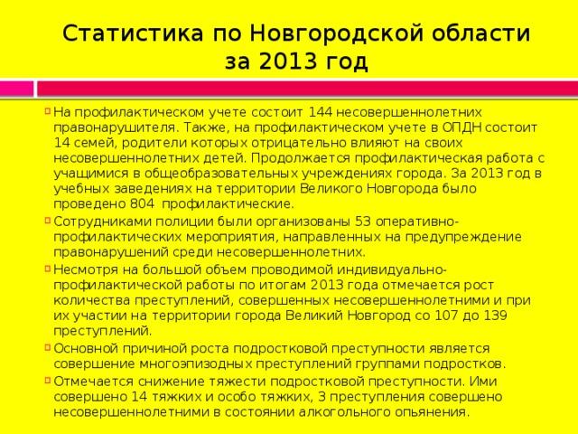 Статистика по Новгородской области за 2013 год