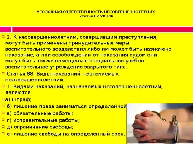 УГОЛОВНАЯ ОТВЕТСТВЕННОСТЬ НЕСОВЕРШЕННОЛЕТНИХ  статья 87 УК РФ