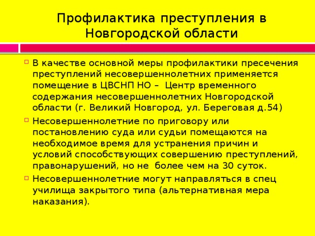 Профилактика преступления в Новгородской области