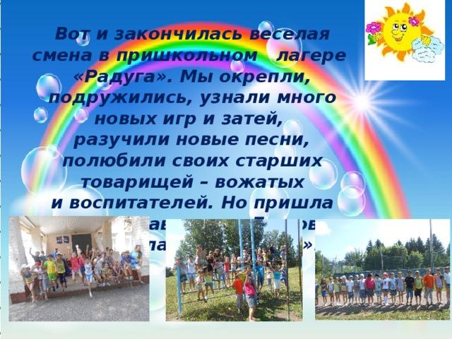 Поздравления к открытию детского лагеря