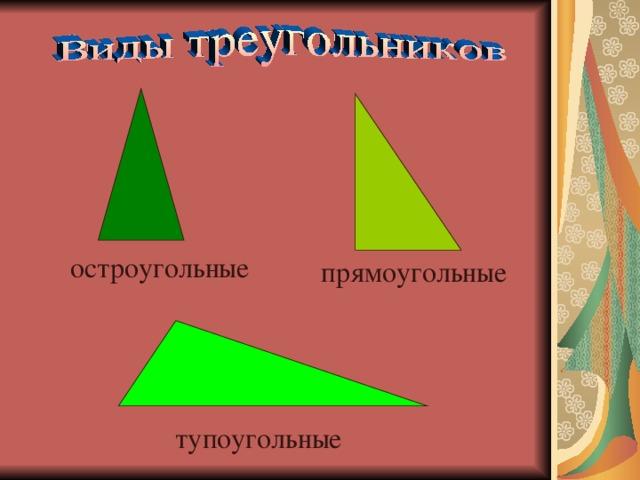 остроугольные прямоугольные тупоугольные