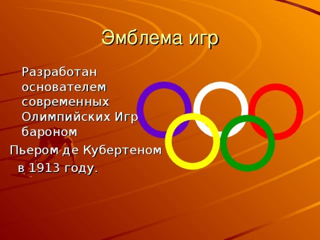 Эмблема игр  Разработан основателем современных Олимпийских Игр бароном Пьером де Кубертеном  в 1913 году.
