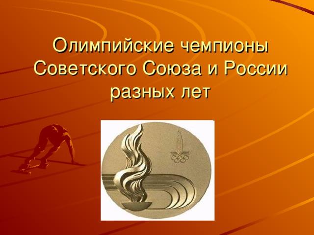 Олимпийские чемпионы Советского Союза и России разных лет