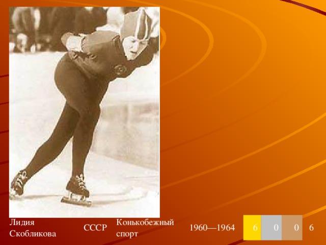 Лидия Скобликова СССР Конькобежный спорт 1960—1964 6 0 0 6