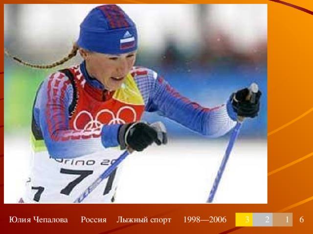 Юлия Чепалова Россия Лыжный спорт 1998—2006 3 2 1 6