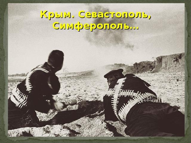 Крым. Севастополь, Симферополь…