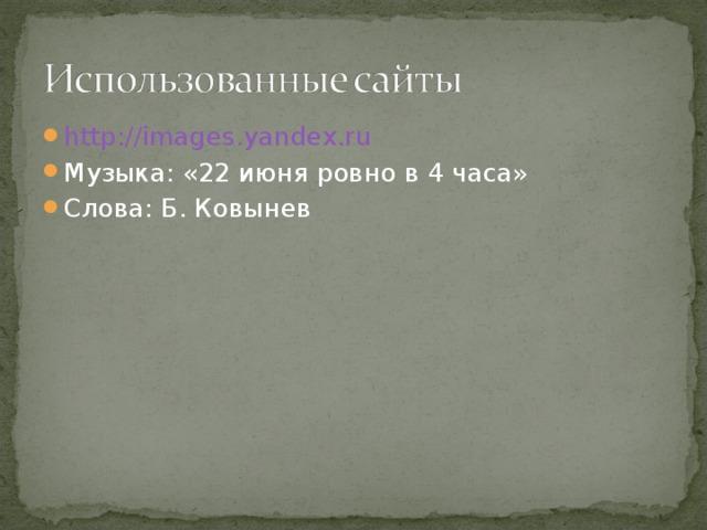 http://images.yandex.ru Музыка: «22 июня ровно в 4 часа» Слова: Б. Ковынев