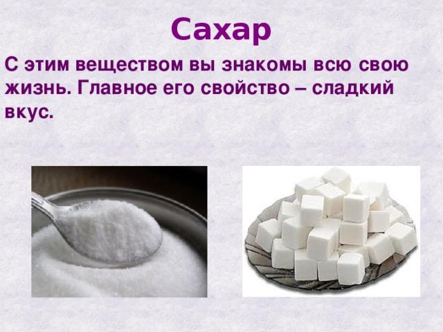 Сахар С этим веществом вы знакомы всю свою жизнь. Главное его свойство – сладкий вкус.