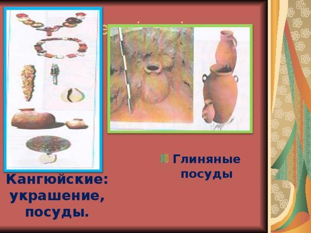 Қаңлы ескерткіштері Глиняные посуды  Кангюйские: украшение, посуды.
