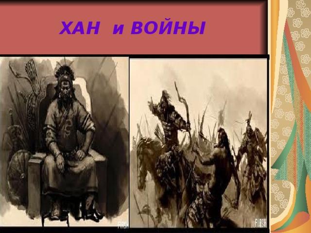 ХАН и ВОЙНЫ