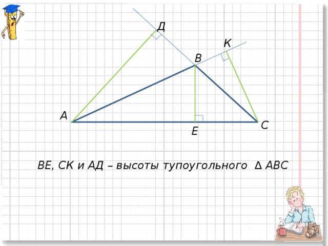 Д К В А С Е ВЕ, СК и АД – высоты тупоугольного ∆ АВС