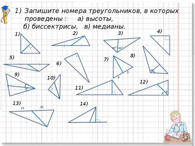 Запишите номера треугольников, в которых проведены : а) высоты,