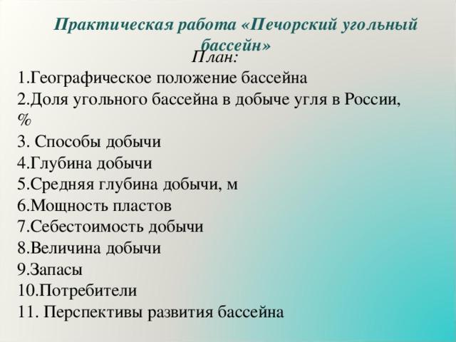 Практическая работа «Печорский угольный бассейн» План: