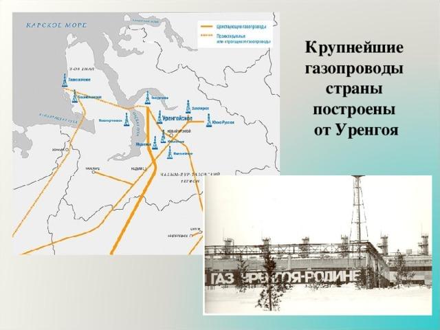 Крупнейшие газопроводы страны построены от Уренгоя