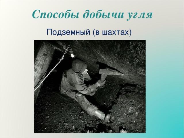 Способы добычи угля  Подземный (в шахтах)