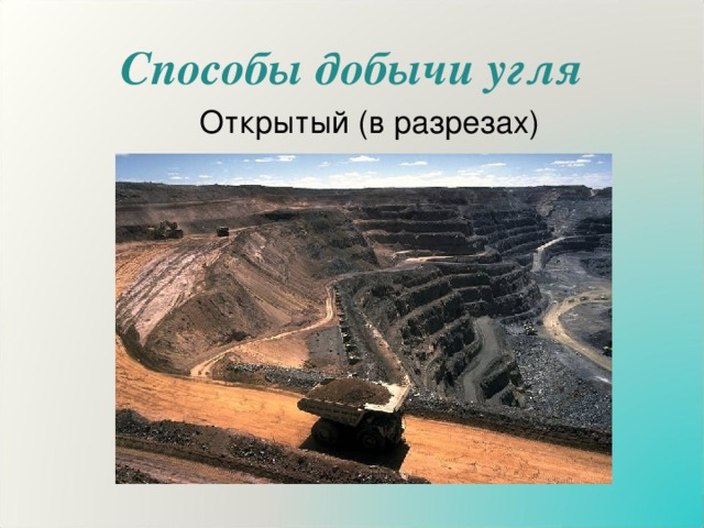 Способы добычи угля  Открытый (в разрезах)