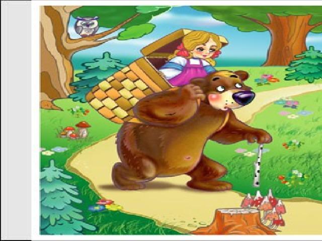 А дорога – далека,  А корзинка – нелегка.  Сесть бы Мишке на пенёк,  Съесть бы вкусный пирожок.