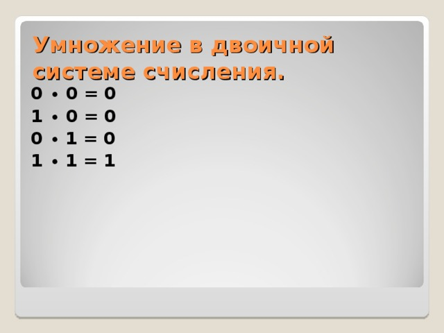 Умножение в двоичной системе счисления. 0 ∙ 0 = 0 1 ∙ 0 = 0 0 ∙ 1 = 0 1 ∙ 1 = 1