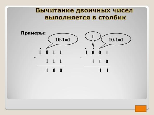 Примеры: 1 10-1=1 10-1=1 - 1 0 1 1 1 1 1 - 1 0 0 1 1 1 0 . . . 0 0 1 1 1