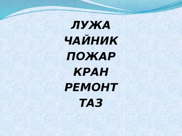 ЛУЖА ЧАЙНИК ПОЖАР КРАН РЕМОНТ ТАЗ