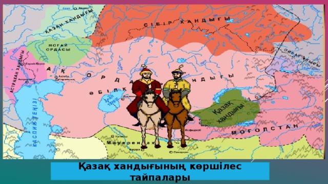 Қазақ хандығының көршілес тайпалары