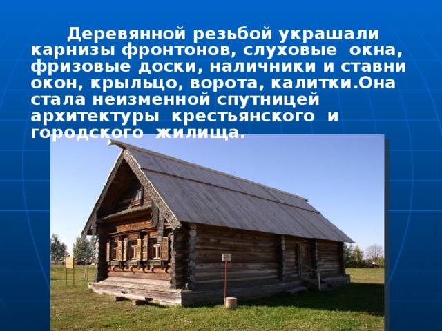 В русском народном творчестве издавна особое место занимала домовая резьба. Это нашло отражение в старинных песнях, былинах: