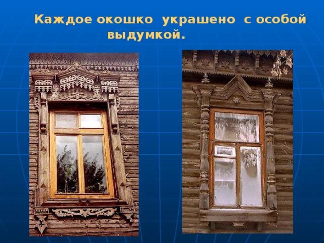 НАЛИЧНИКИ ОКОН   Резьбой и росписью по дереву украшались наличники окон и ставни. Ставни прикрывали окна дома от ветра и дневного света.