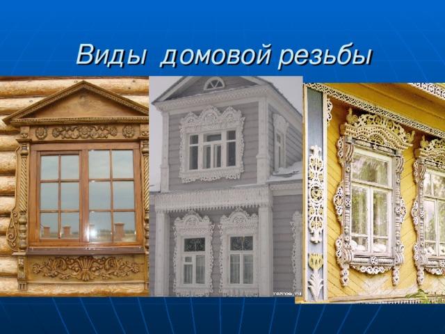 Деревянное кружево русской избы