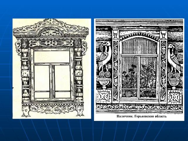 Задание: Нарисовать окно русского северного дома с наличниками и украсить эти наличники символическими знаками.