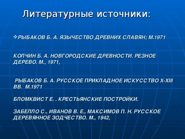 Деревянные узоры на русских избах как застывшая прекрасная музыка, как песня о любви к отчему краю.