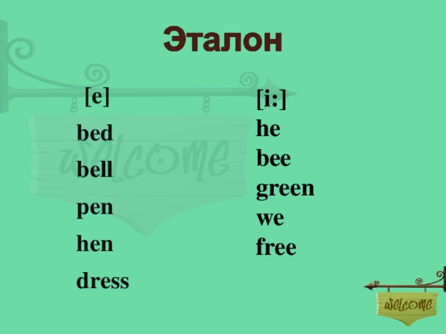 [e] bed bell pen hen dress [i:] he bee green we free