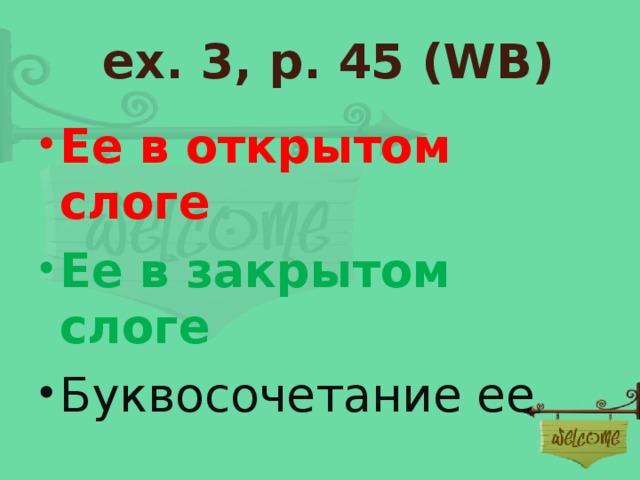 ex. 3, p. 45 (WB)