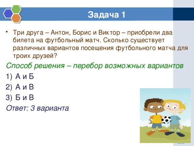 Конспект урока решение комбинаторных задач с перебором савельев и в физика решение задач