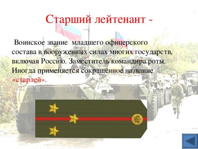Поздравление лейтенанта с присвоением звания