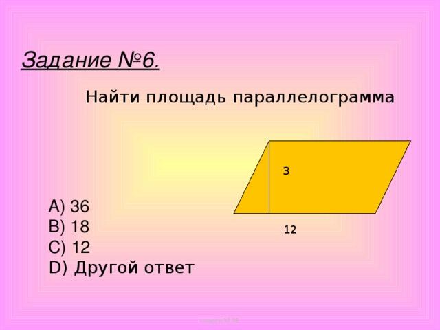 Задание №6.  Найти площадь параллелограмма 3        A) 36 B) 18 C) 12 D) Другой ответ 12 кощеев М.М.
