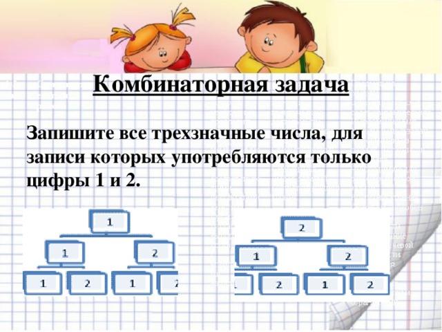 Комбинаторная задача Запишите все трехзначные числа, для записи которых употребляются только цифры 1 и 2.