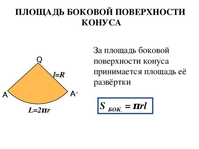 площадь равна длине