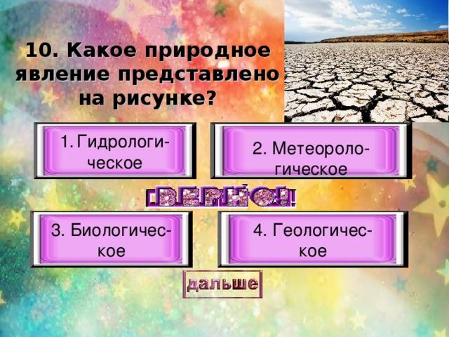 10. Какое природное явление представлено на рисунке? 2. Метеороло- гическое Гидрологи- ческое 3. Биологичес- кое 4. Геологичес- кое