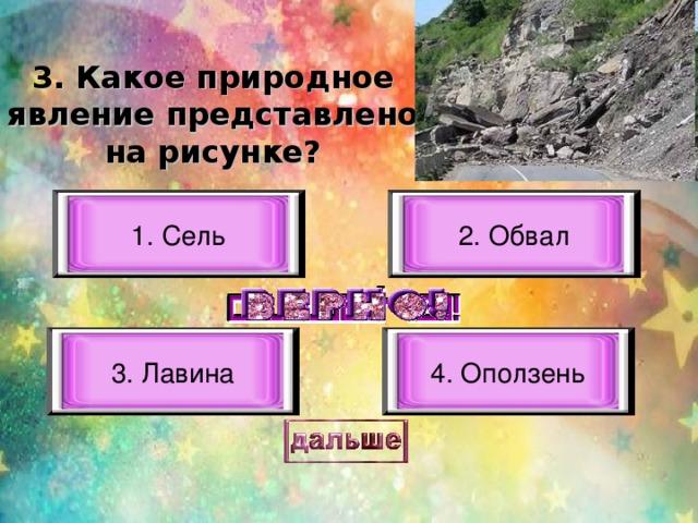 3. Какое природное явление представлено на рисунке? 2. Обвал 1. Сель 3. Лавина 4. Оползень