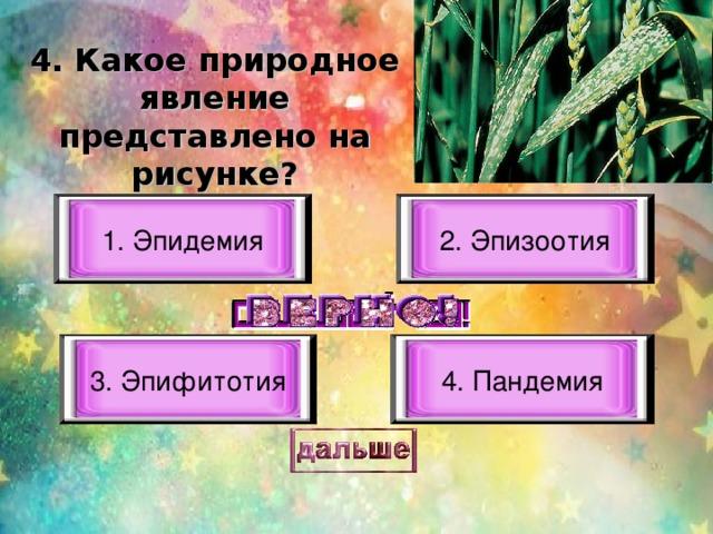 4. Какое природное явление представлено на рисунке? 1. Эпидемия 2. Эпизоотия 3. Эпифитотия 4. Пандемия