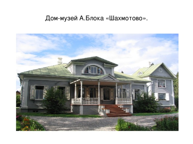 Дом-музей А.Блока «Шахмотово».