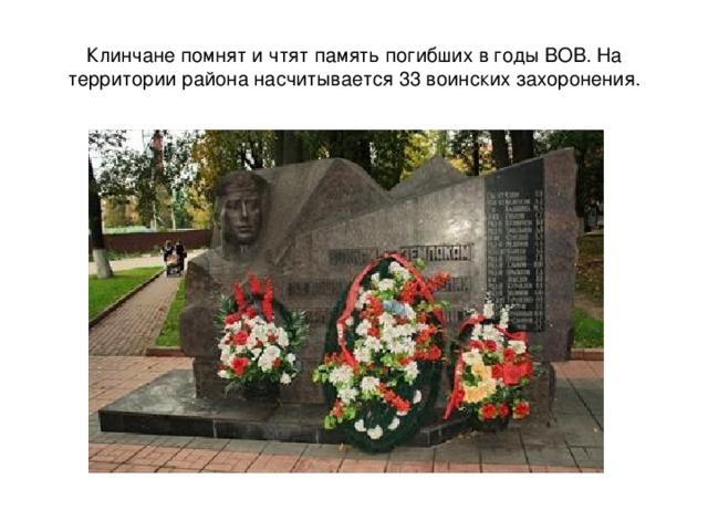 Клинчане помнят и чтят память погибших в годы ВОВ. На территории района насчитывается 33 воинских захоронения.