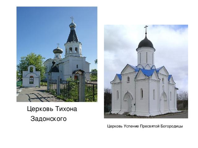 Церковь Тихона  Задонского  Церковь Успение Пресвятой Богородицы